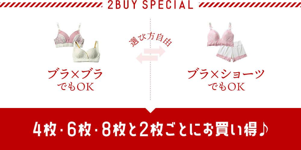 ブラ・ショーツの2点まとめ買いで3900円
