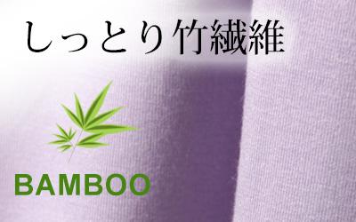 しっとり竹繊維