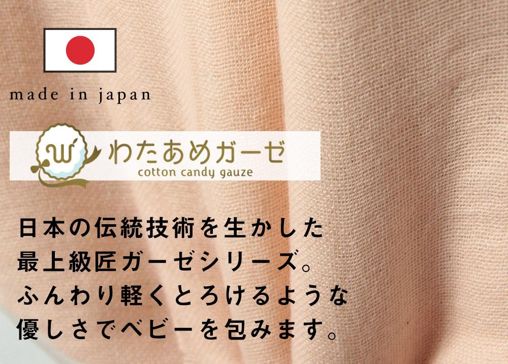 素材別カテゴリー日本製ガーゼイメージ