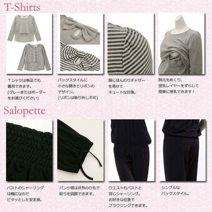 ベアトップサロペット&授乳機能付きTシャツ