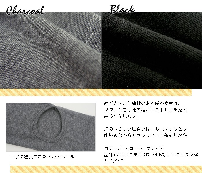 暖か素材マタニティトレンカ(12分丈)