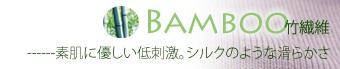 バンブー素材 竹繊維