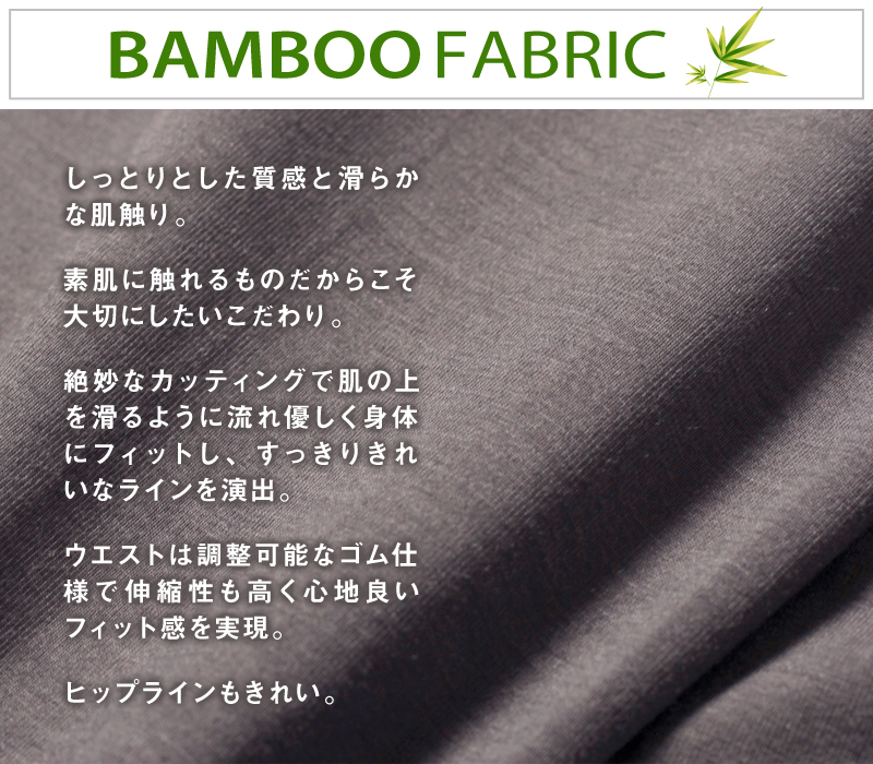 敏感肌にもやさしい天然素材の竹繊維