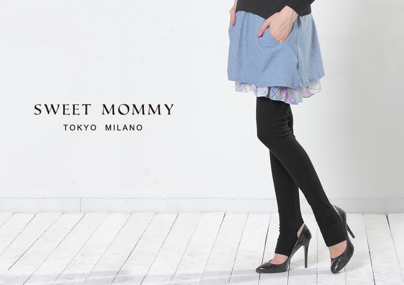 授乳服とマタニティウェアのスウィートマミーがおすすめする産後専用レギンス・トレンカ