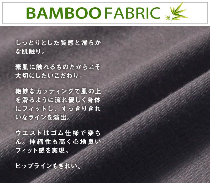 天然素材の竹繊維