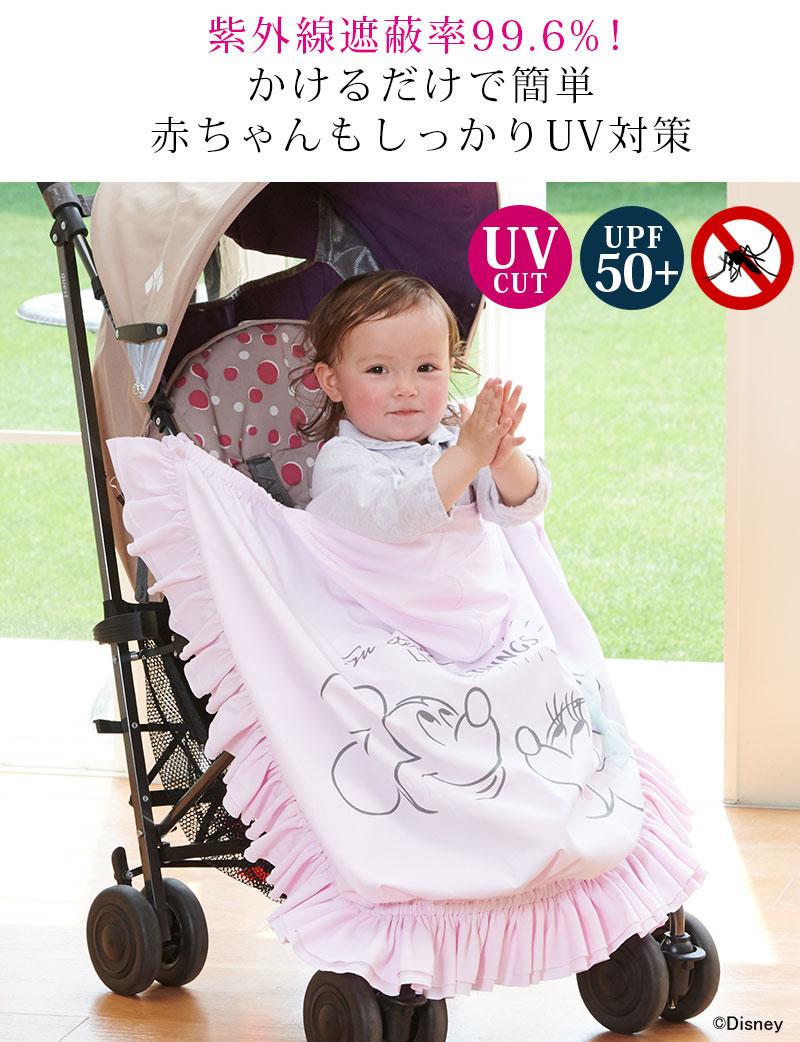 紫外線遮蔽率99%以上 かけるだけで簡単 赤ちゃんの紫外線対策