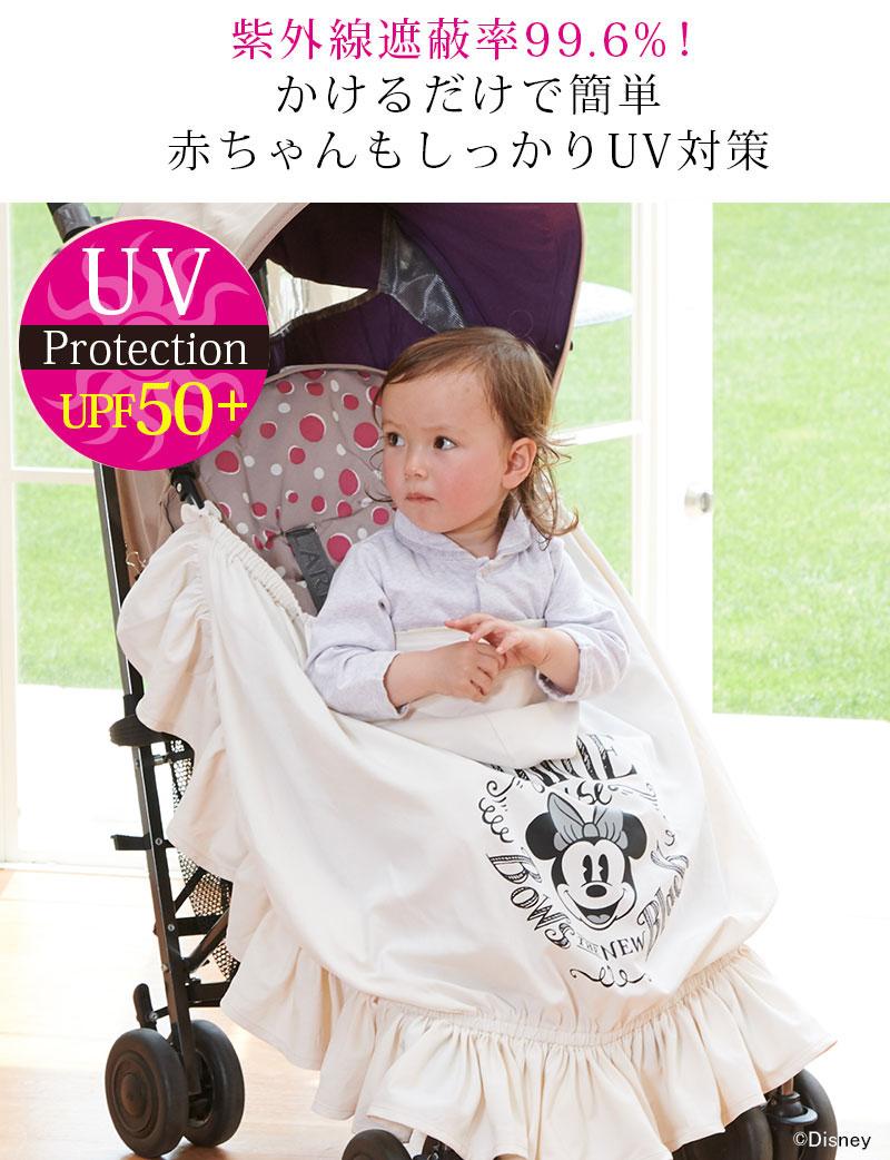ベビーカーにも取り付け可能 紫外線対策にもぴったりのディズニー授乳ケープ
