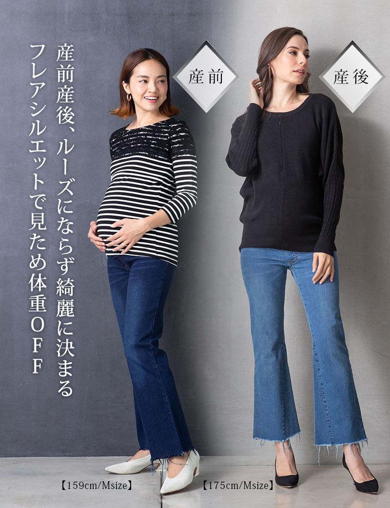 産前差後ルーズにならず綺麗に決まる、フレアシルエットで見ため体重OFF