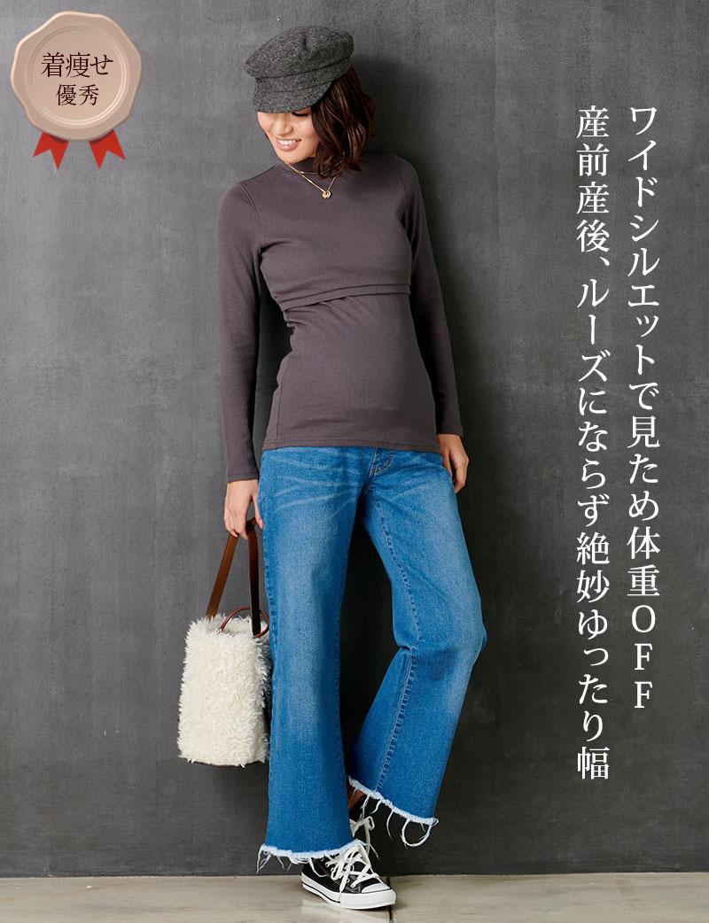 ワイドシルエットで見ため体重OFF、産前産後ルーズにならず絶妙ゆったり幅