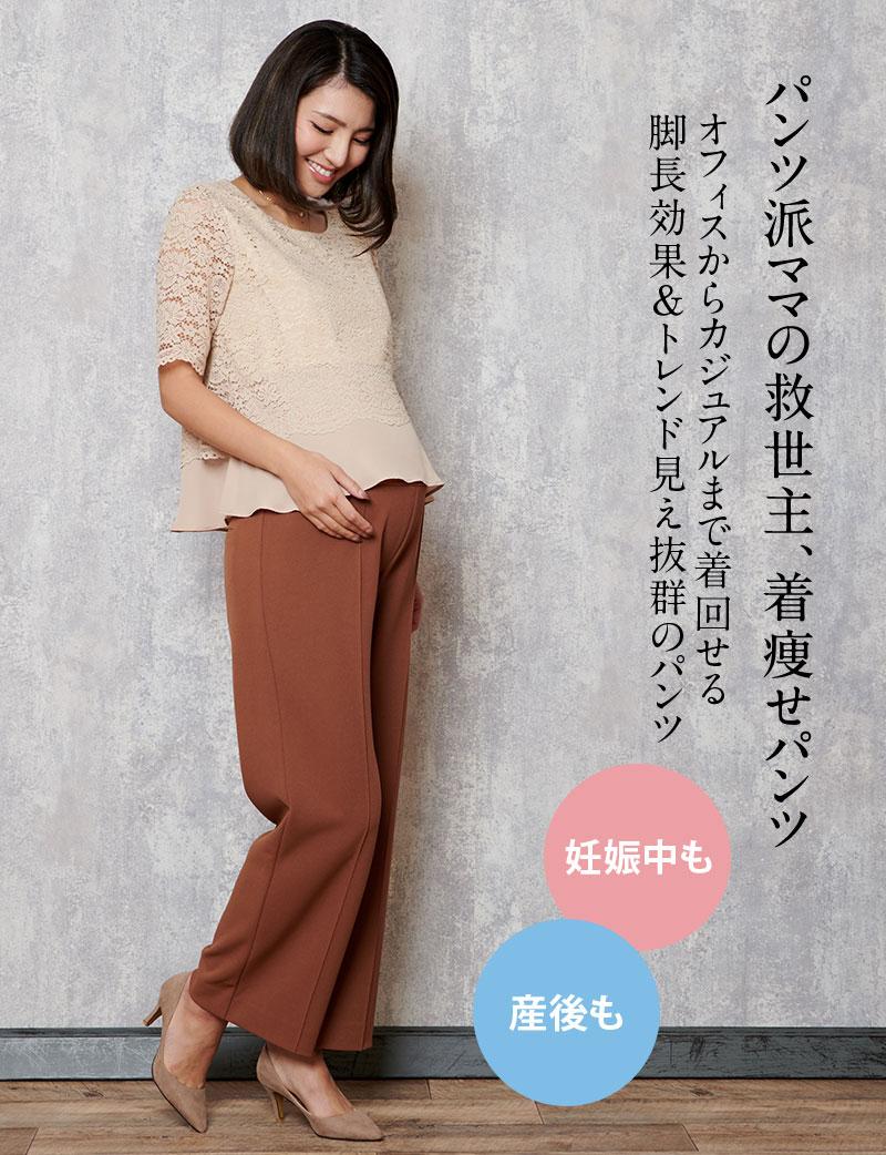 パンツはママの救世主、着痩せパンツ
