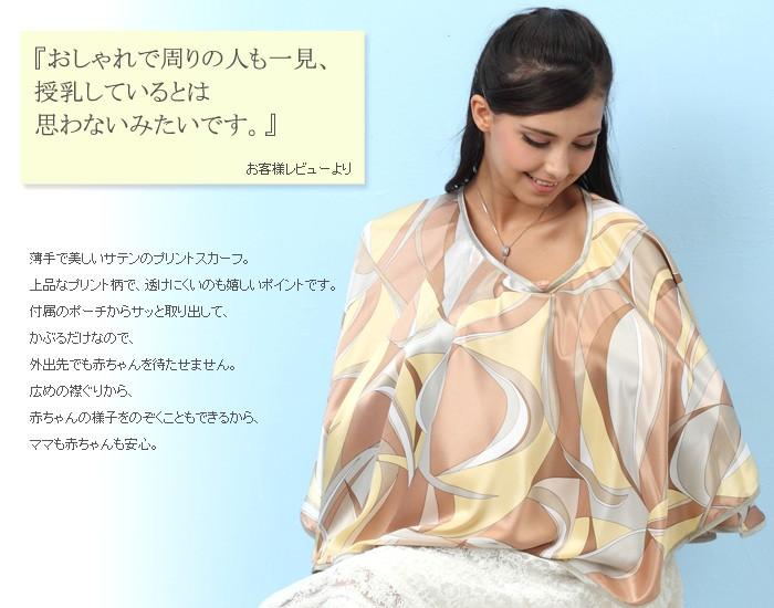 ボーダー柄サテンプリント授乳ケープ ナーシングケープ/出産準備/授乳フォーマル