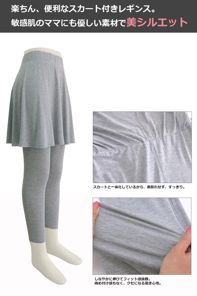 竹繊維 スカート付き レギンス
