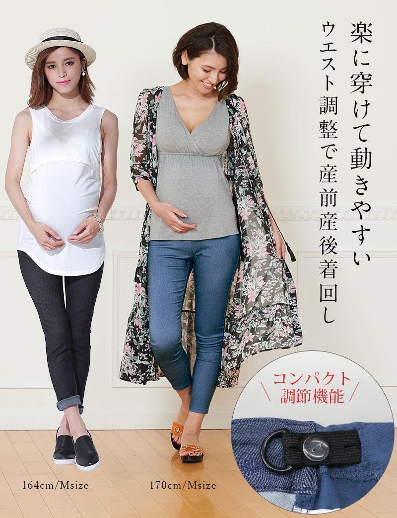 産前産後長く穿けます ウエスト調節機能付き