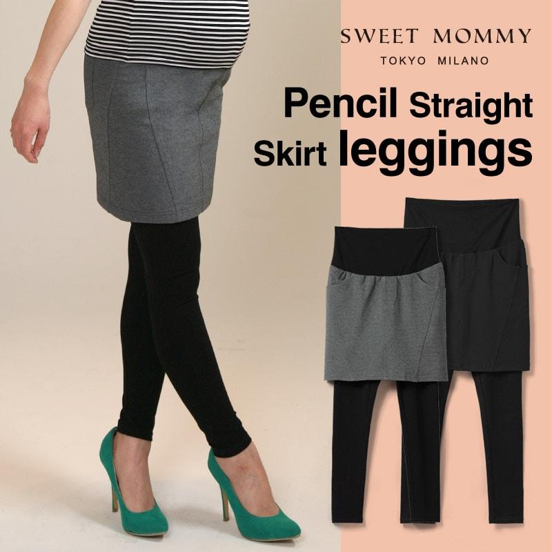 タイトスカート付き美脚レギンスのメイン画像