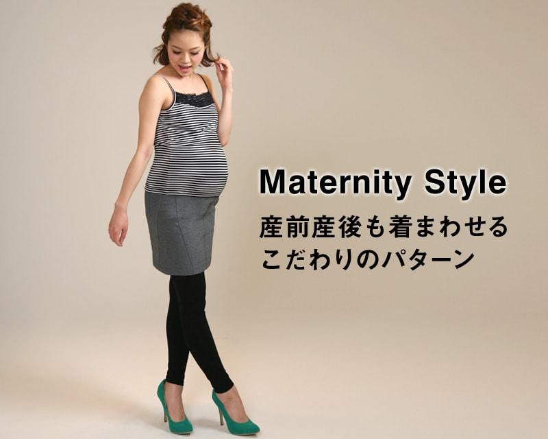 産前産後着まわせるこだわりのマタニティウェア