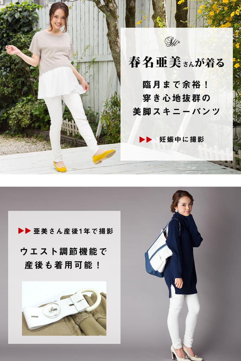 春名亜美さん着用!臨月まで余裕!履き心地抜群のスキニーパンツ