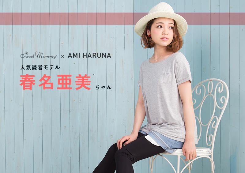 人気読者モデル 春名亜美さん