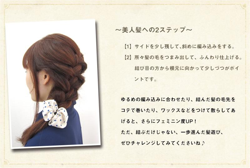 美人髪への2ステップ