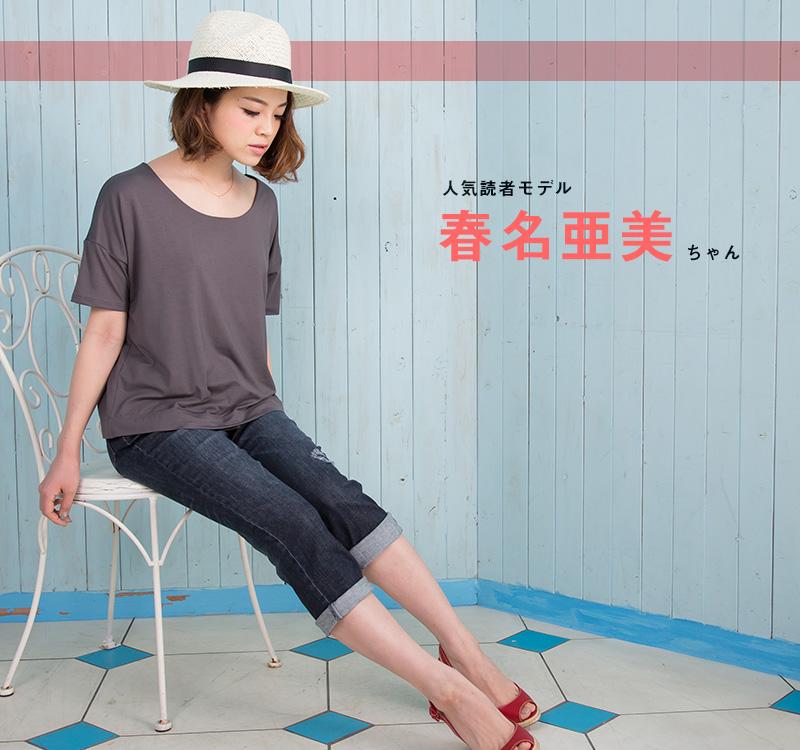 人気読者モデル 春名亜美さん着用