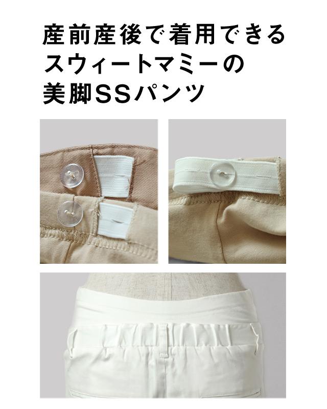 産前産後で着用できるスウィートマミーの美脚パンツ