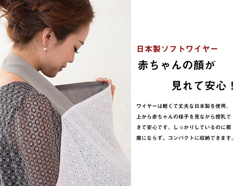 日本製ソフトワイヤー付きで赤ちゃんの顔を見ながら授乳ができます。
