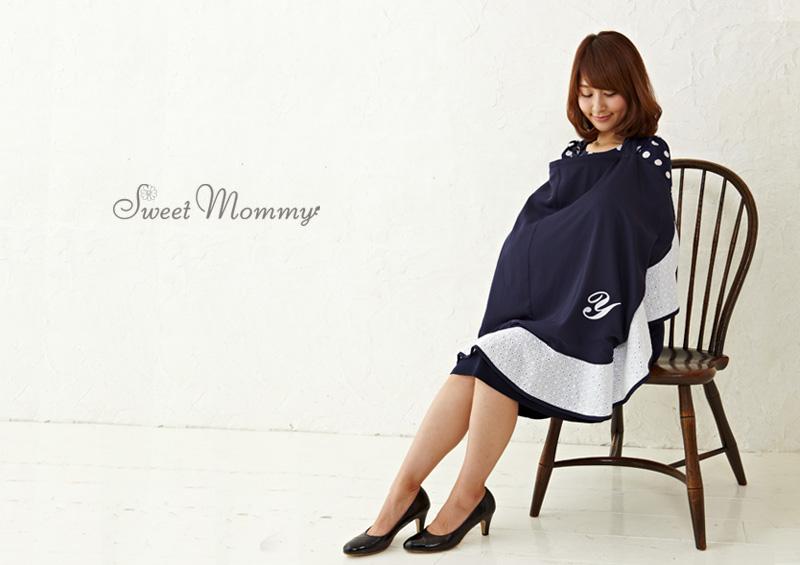 授乳服とマタニティウェア通販専門店のスウィートマミーがおすすめする大人気授乳ケープ