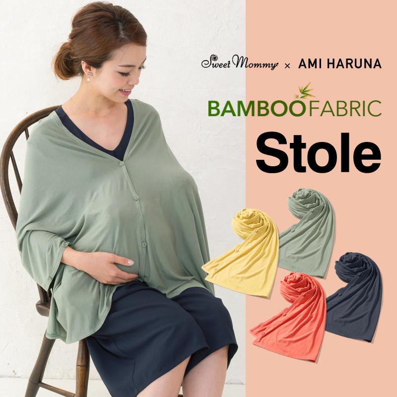 竹繊維授乳ストールのサムネイル