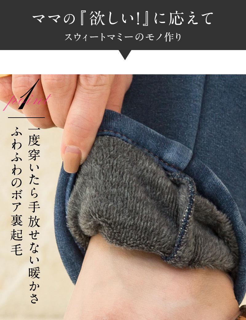 1度穿いたら手放せない暖かさにうっとり