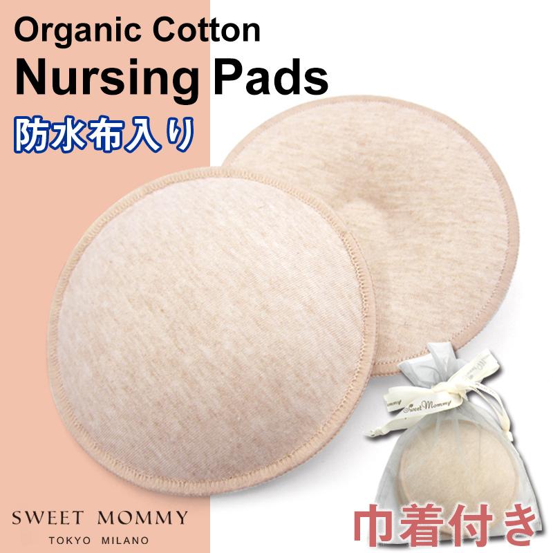 防水布入り母乳パッドのメイン画像