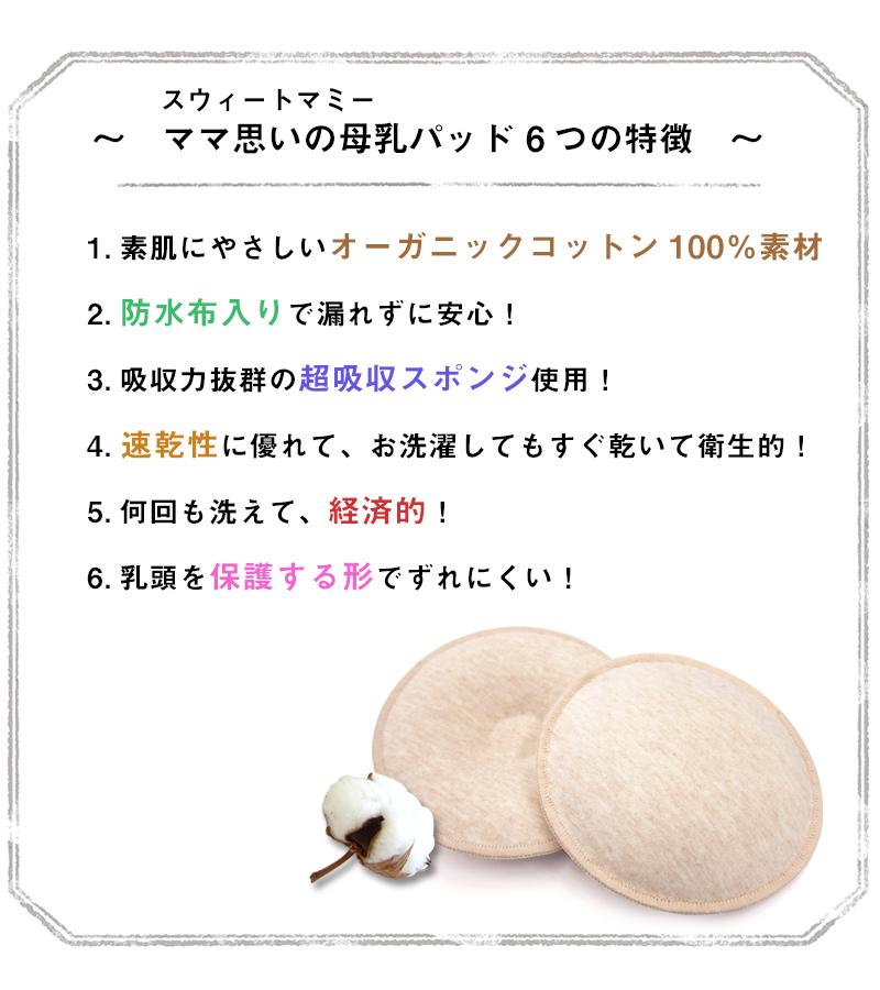 母乳パッドの6つの特徴!ママ思いの母乳パッド