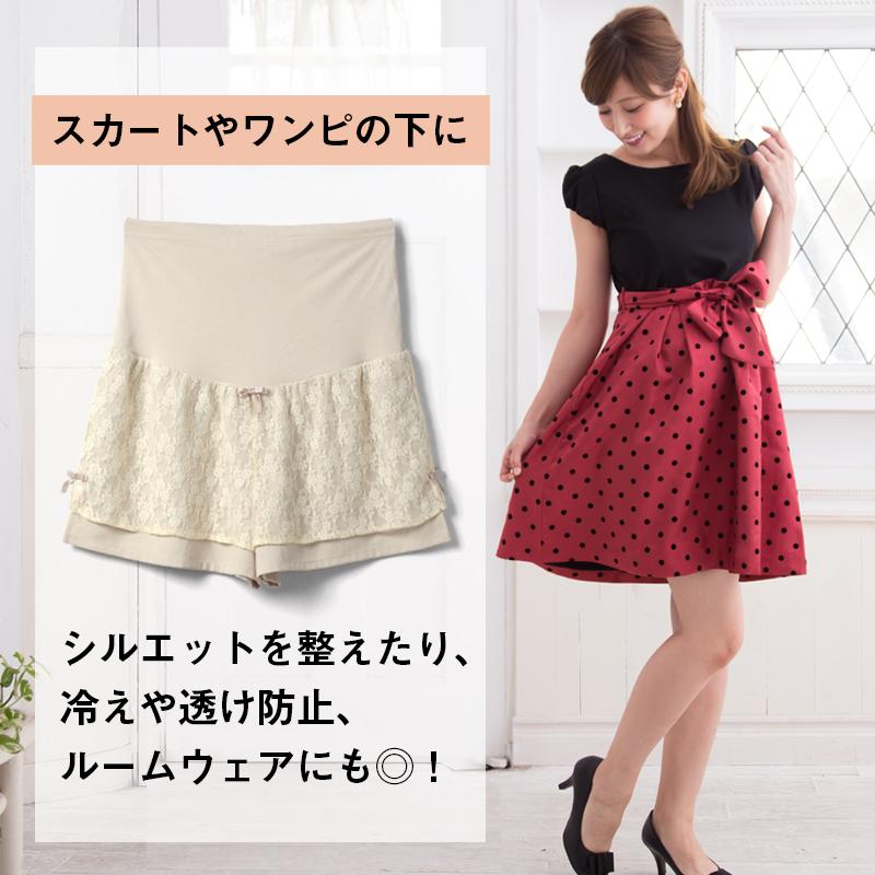 スカートやワンピの下に。シルエットを整えたり冷えや透け防止。