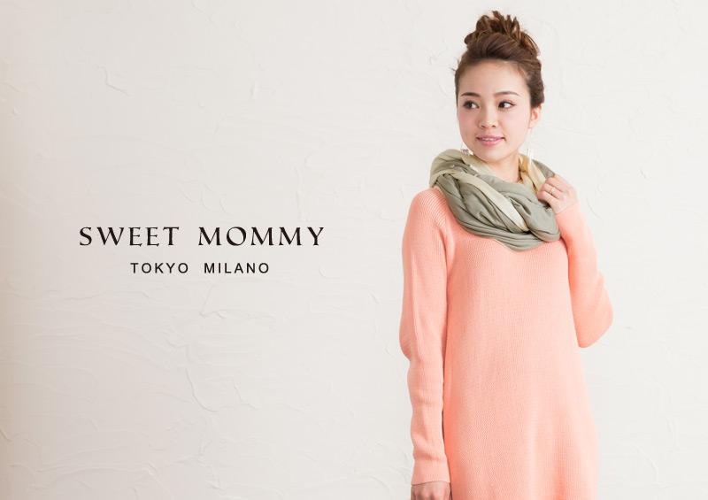 授乳服とマタニティウェアのスウィートマミーがおすすめする大判で使いやすい授乳ストール