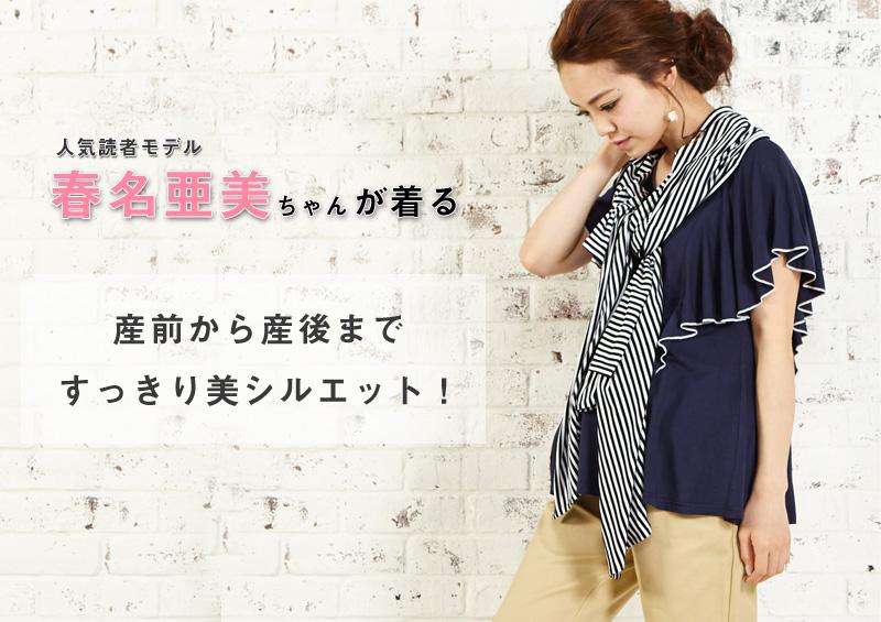 春名亜美ちゃんが着るマタニティウェア