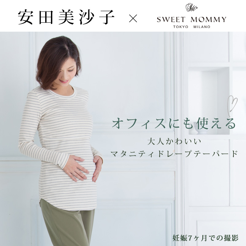安田美沙子さんが着るマタニティ