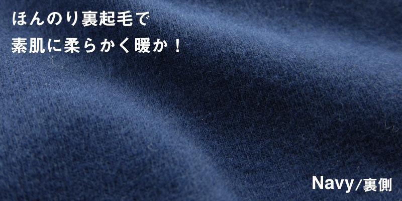 マタニティレギンス、トレンカ、それぞれの裏面はほんのり起毛した暖か素材