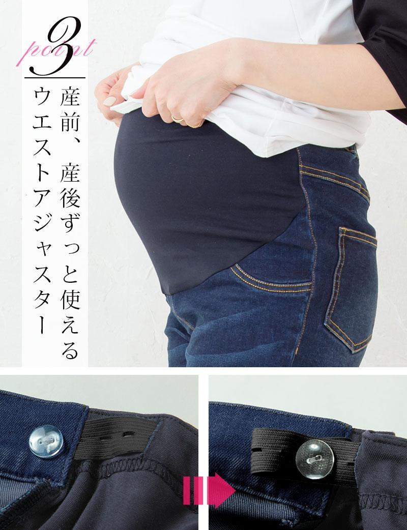 産前産後すっと使えるウエストアジャスター付き