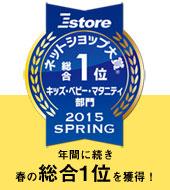 ネットショップ大賞総合1位受賞メダル