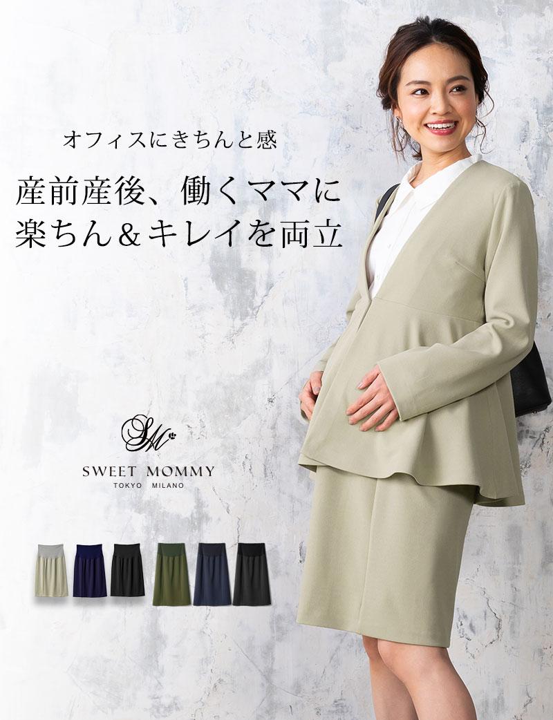 産前産後 働くママの強い味方 楽ちんキレイなマタニティスカート