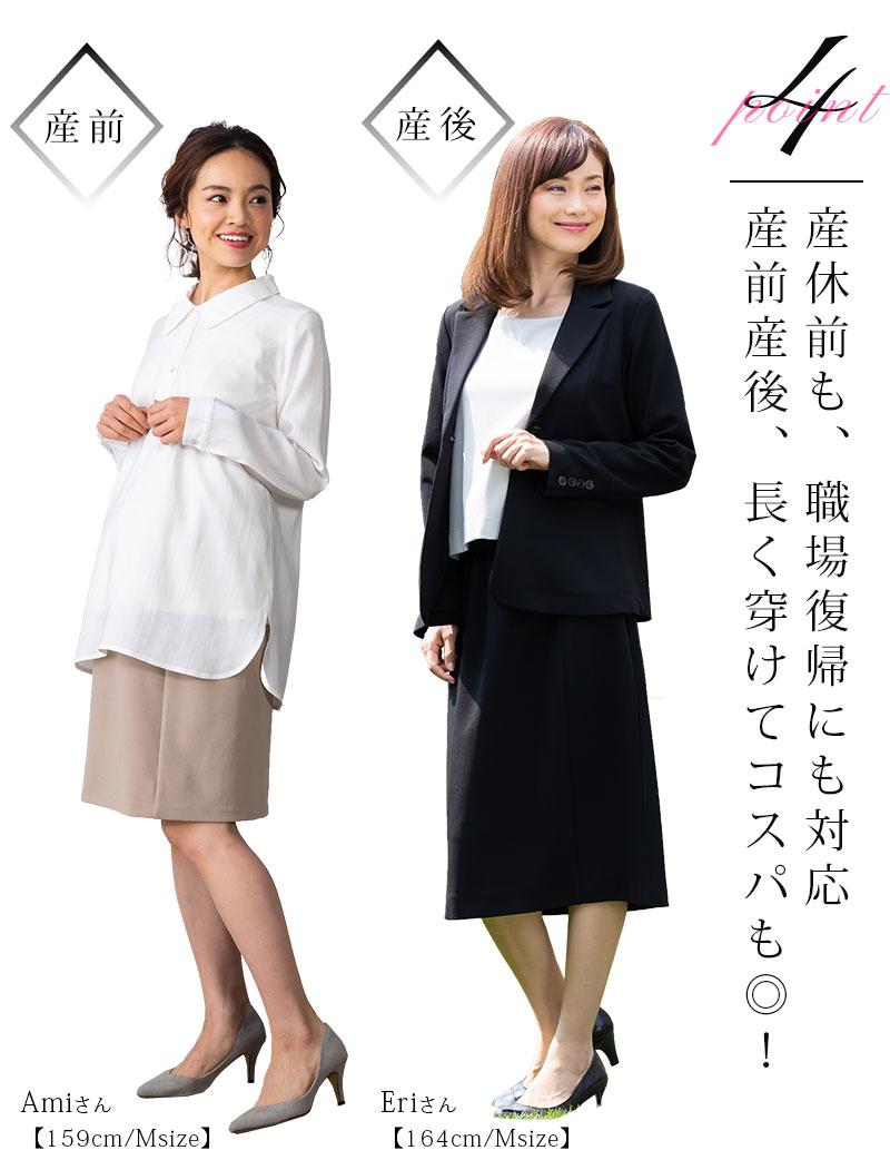産休前から職場復帰まで対応するマタニティスカート