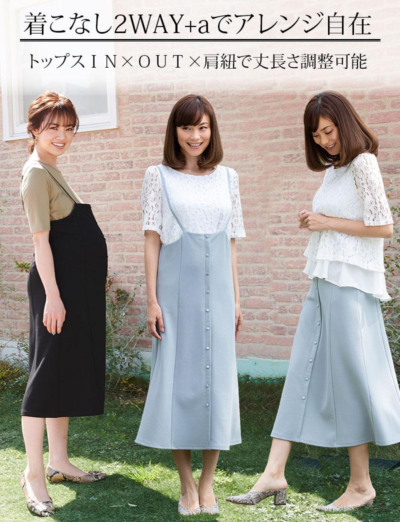 おしゃれな授乳服サロペットスカート