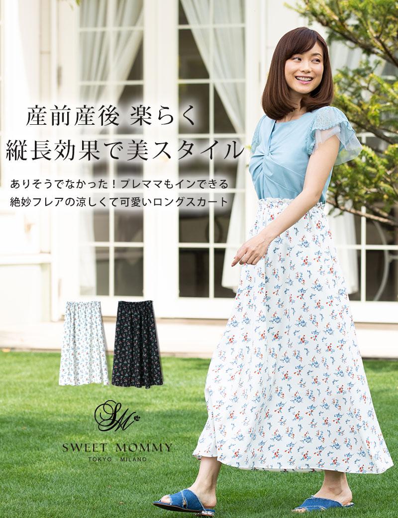産前産後 楽らく 縦長効果で美スタイル マタニティマキシスカート