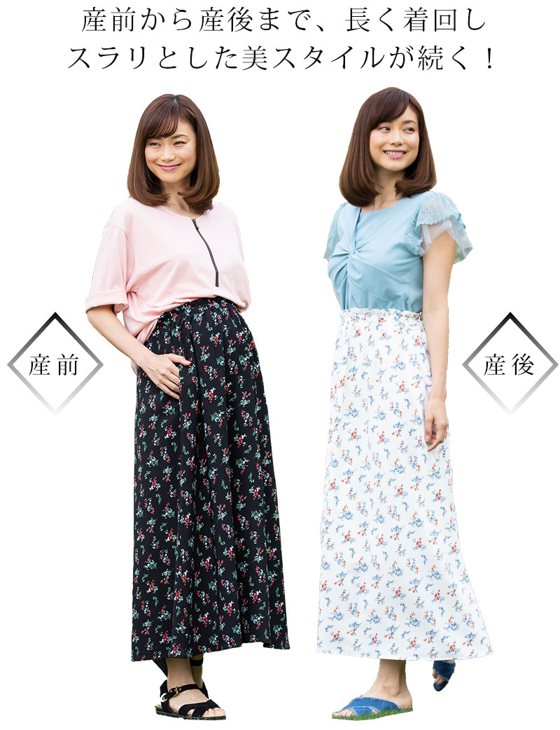 リブ無しだから、産前産後違和感なく着られるマタニティスカート