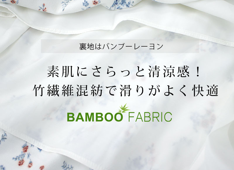 裏地は滑りの良いバンブーレーヨン素材でサラサラ涼感のマタニティ ロングスカート