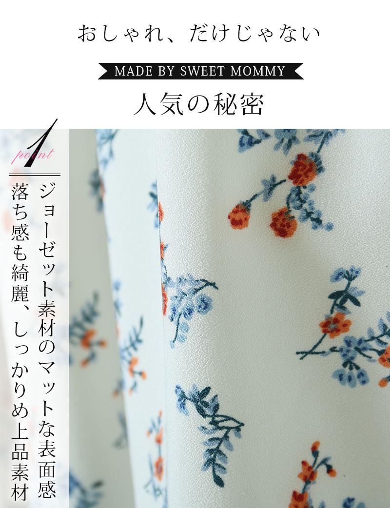 しっかりとしたジョーゼット素材でキレイめにもカジュアルにも着られるマタニティスカート