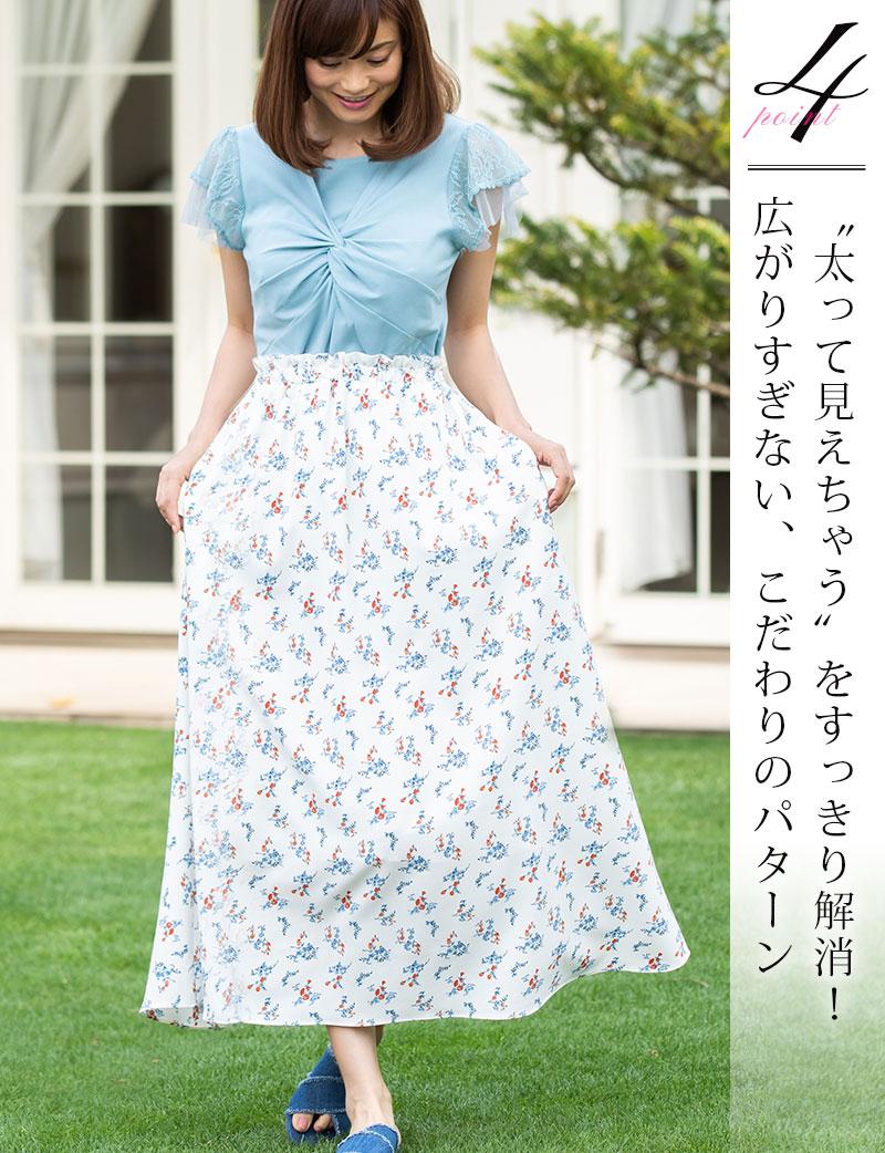 腰回りのタボつくギャザースカートも、こだわりの控えめフレアで美シルエット