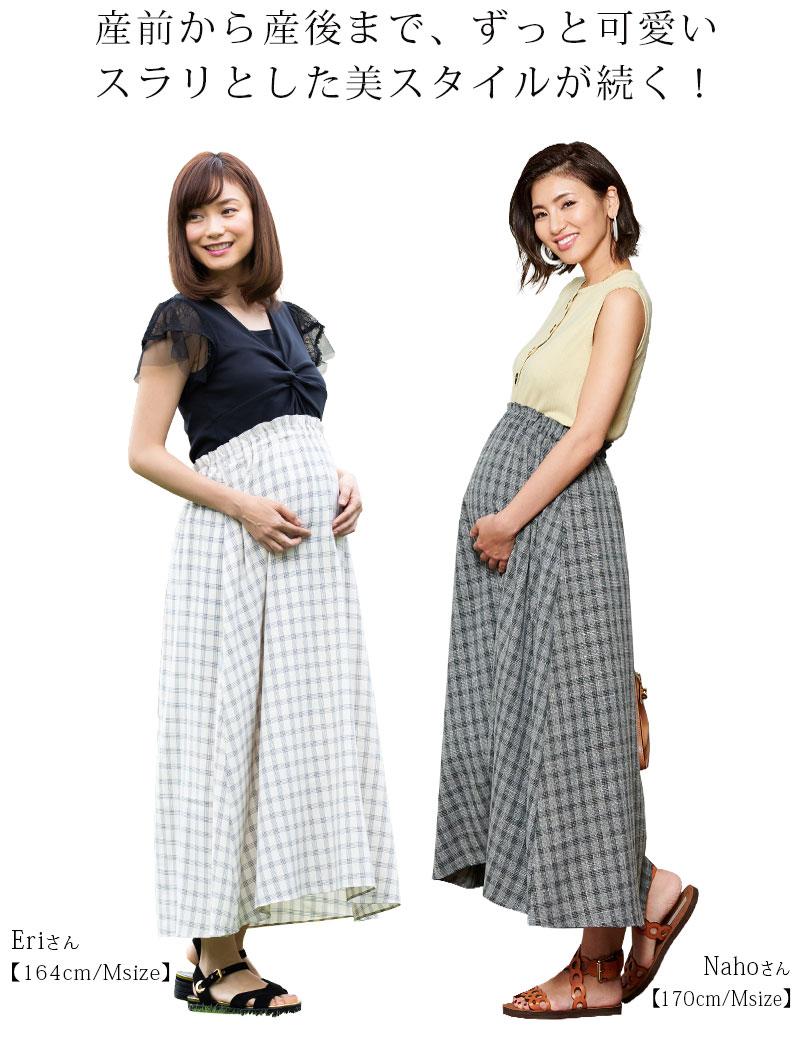 産前から産後まで長く着られるマキシスカート
