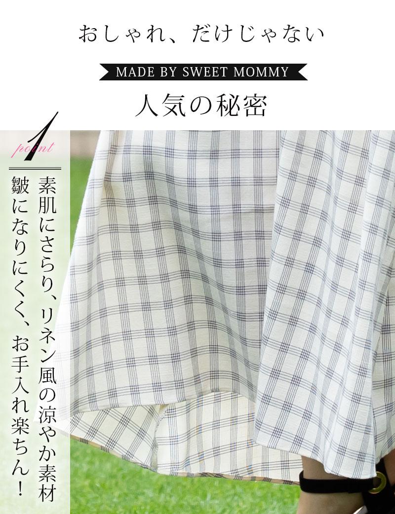 素肌にさらり リネン風の涼やか素材 マキシスカート