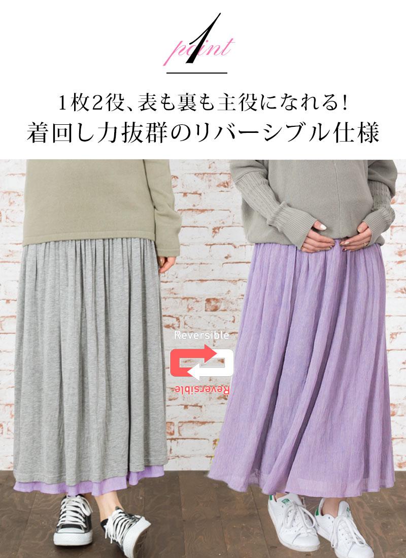 産後の普通スカートとしても大活躍間違いなし!