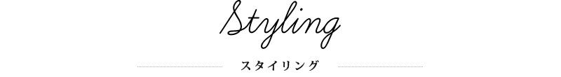 Styling -スタイリング-