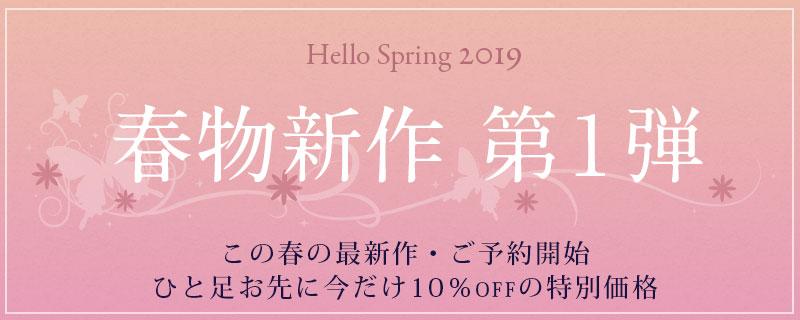 春物新作第1弾!